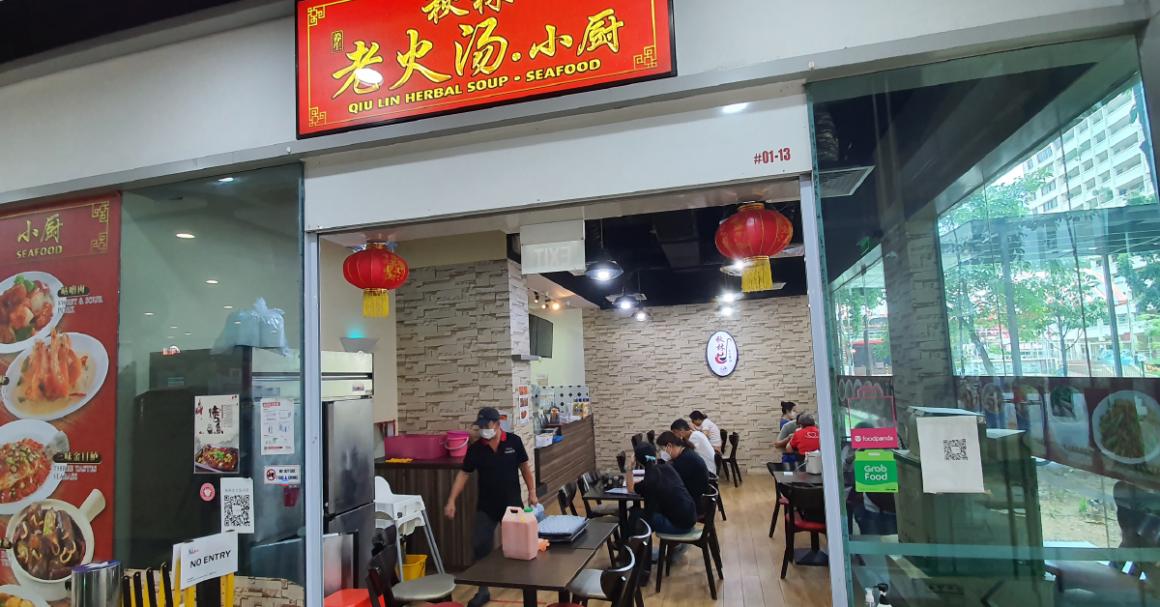 Qiu Lin F&B Ltd